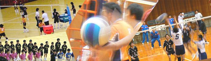 福知山バレーボール協会